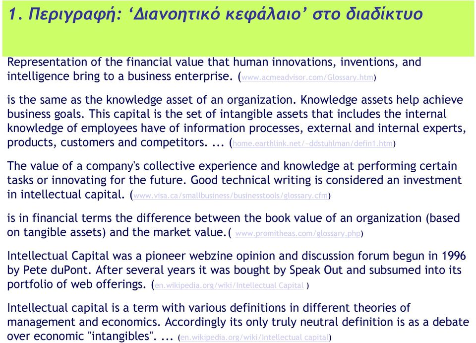 This capital is the set of intangible assets that includes the internal knowledge of employees have of information processes, external and internal experts, products, customers and competitors.... (home.