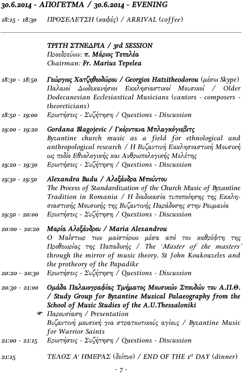 composers - theoreticians) 18:50-19:00 Ερωτήσεις - Συζήτηση / Questions - Discussion 19:00-19:20 Gordana Blagojevic / Γκόρντανα Μπλαγκόγιεβιτς Byzantine church music as a field for ethnological and