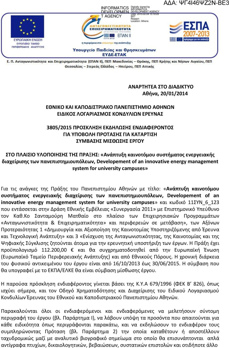 system for university campuses» Για τις ανα γκες της Πρα ξης του Πανεπιστημίου Αθηνών με τίτλο: «Ανάπτυξη καινοτόμου συστήματος ενεργειακής διαχείρισης των πανεπιστημιουπόλεων, Developement of an