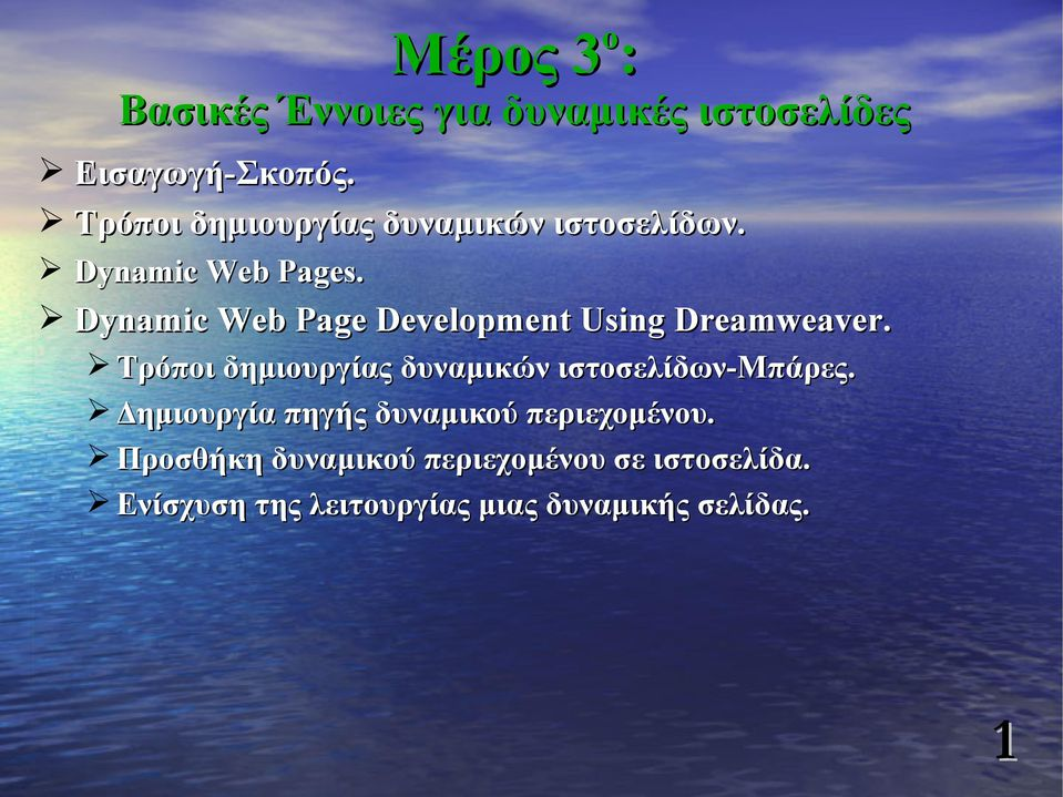 Dynamic Web Page Development Using Dreamweaver.