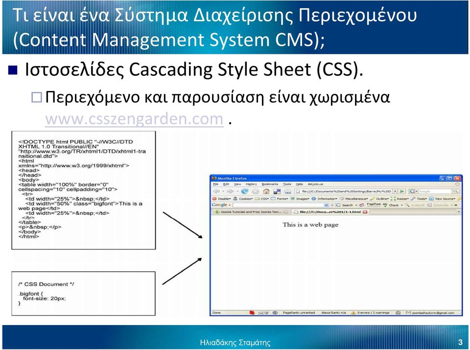 Cascading Style Sheet (CSS).