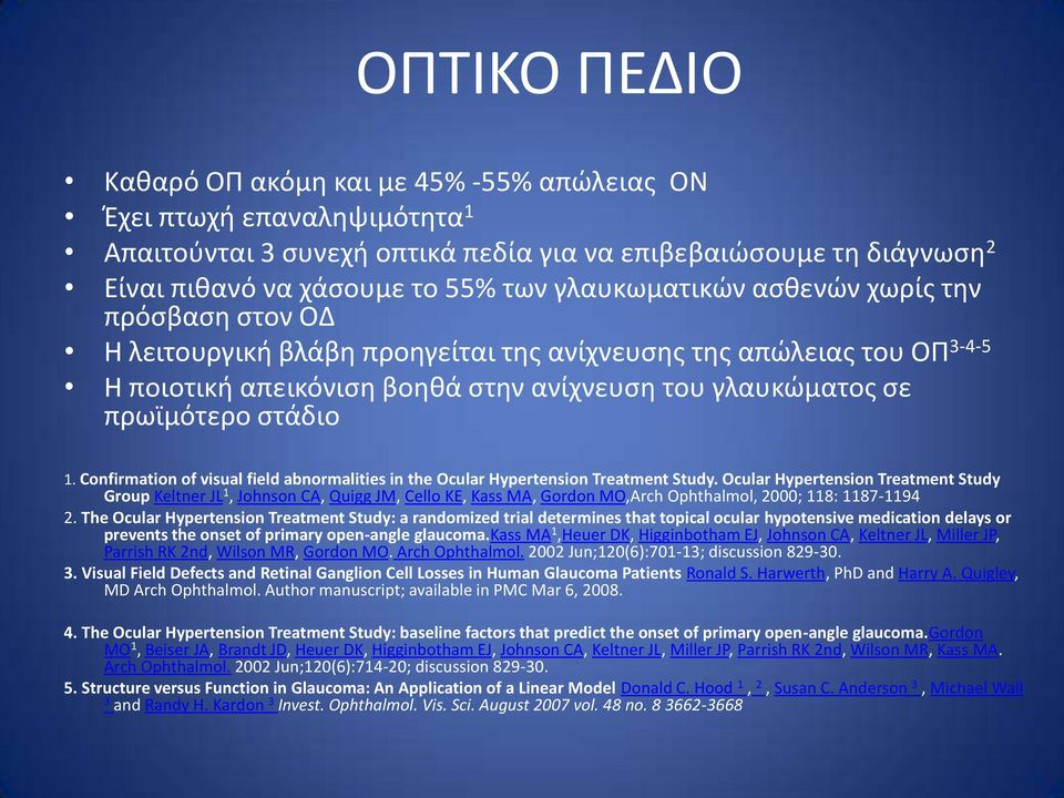 ςτάδιο 1. Confirmation of visual field abnormalities in the Ocular Hypertension Treatment Study.