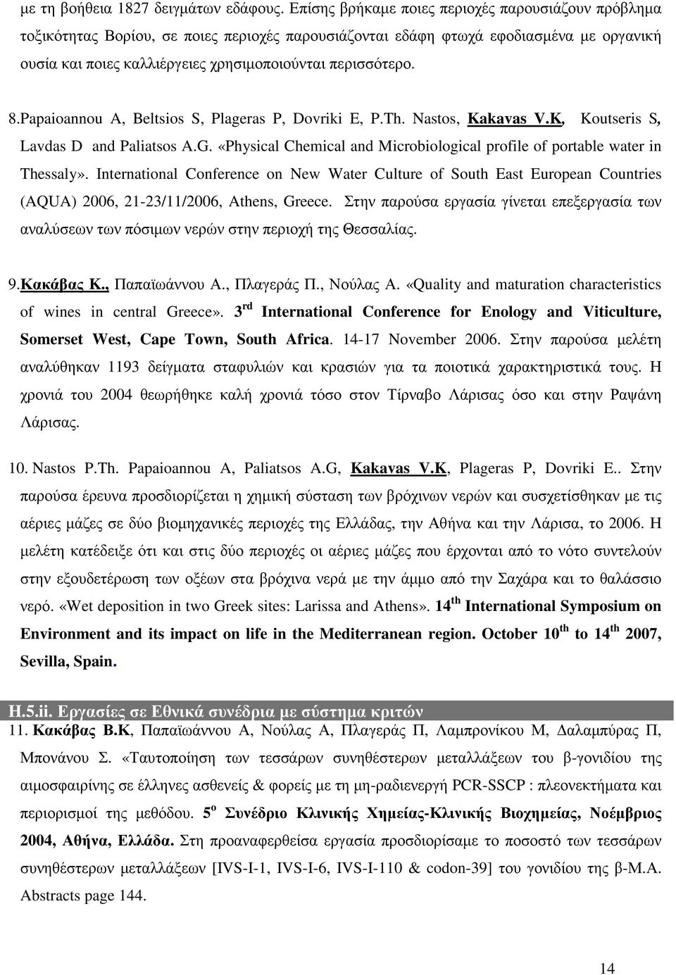 8.Papaioannou A, Beltsios S, Plageras P, Dovriki E, P.Th. Nastos, Kakavas V.K, Koutseris S, Lavdas D and Paliatsos A.G. «Physical Chemical and Microbiological profile of portable water in Thessaly».