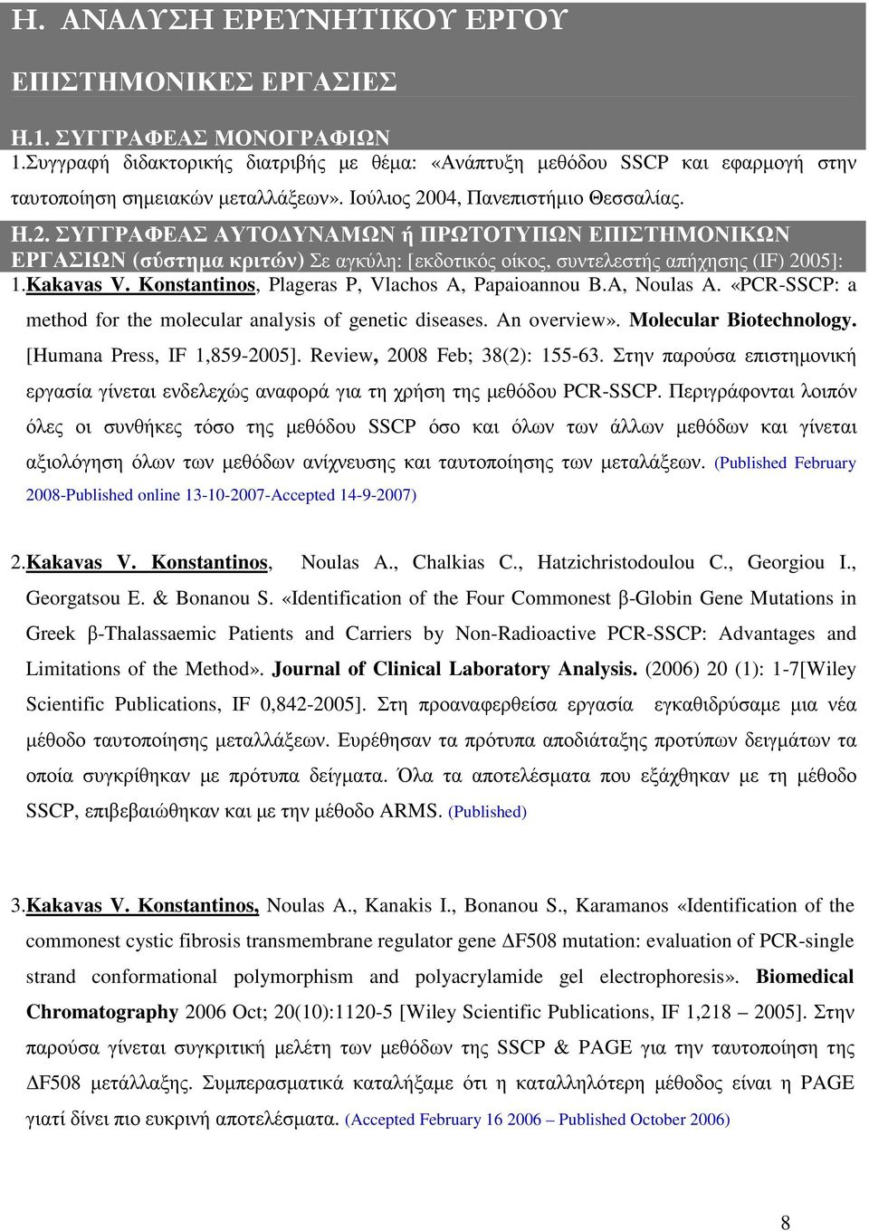 Konstantinos, Plageras P, Vlachos A, Papaioannou B.A, Noulas A. «PCR-SSCP: a method for the molecular analysis of genetic diseases. An overview». Molecular Biotechnology.