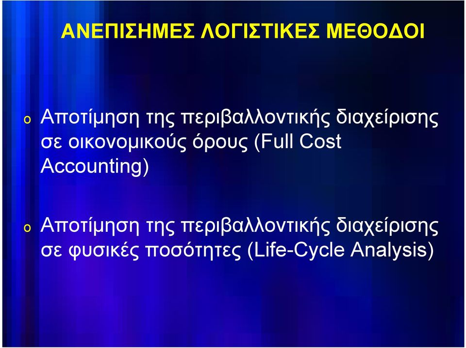 (Full Cost Accounting) o Αποτίμηση της