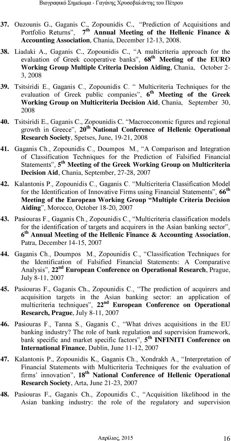 , A multicriteria approach for the evaluation of Greek cooperative banks, 68 th Meeting of the EURO Working Group Multiple Criteria Decision Aiding, Chania, October 2-3, 2008 39. Tsitsiridi E.