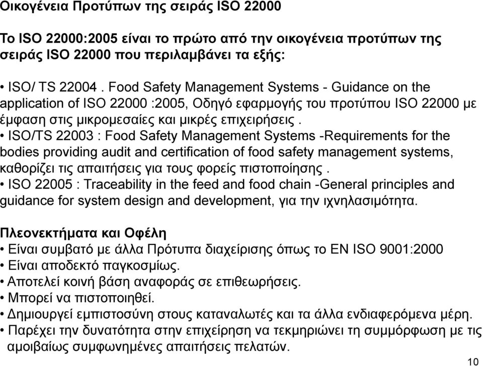 ISO/TS 22003 : Food Safety Management Systems -Requirements for the bodies providing audit and certification of food safety management systems, καθορίζει τις απαιτήσεις για τους φορείς πιστοποίησης.