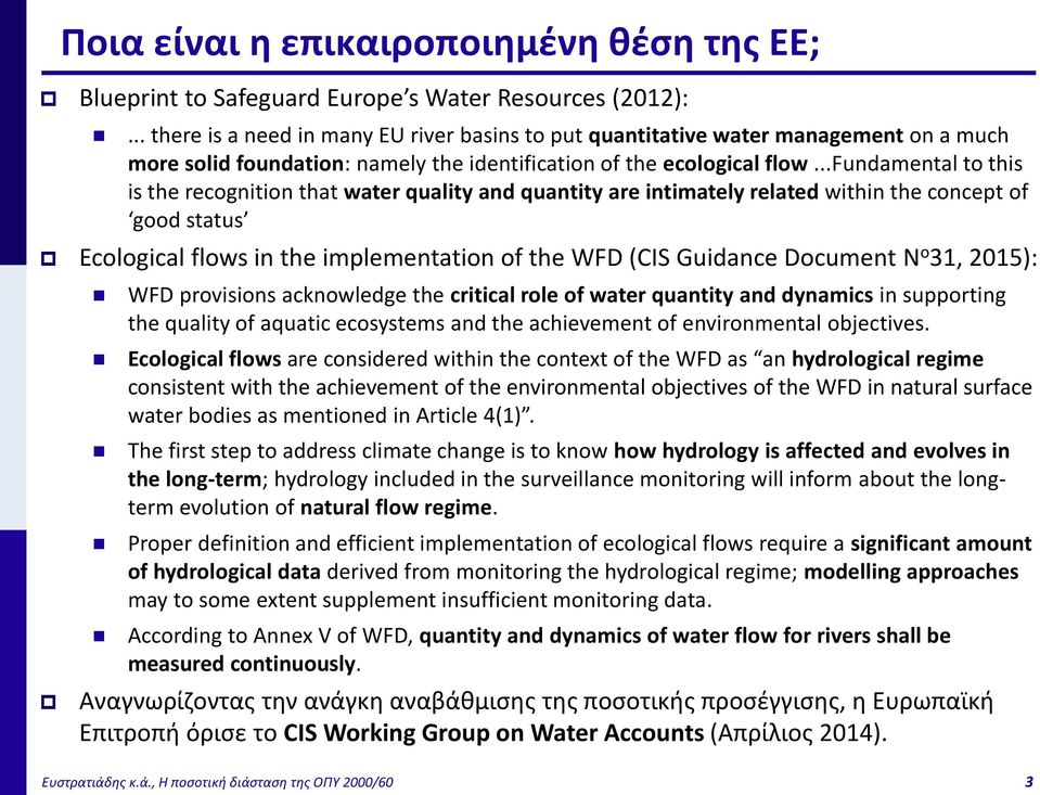 ..fundamental to this is the recognition that water quality and quantity are intimately related within the concept of good status Ecological flows in the implementation of the WFD (CIS Guidance