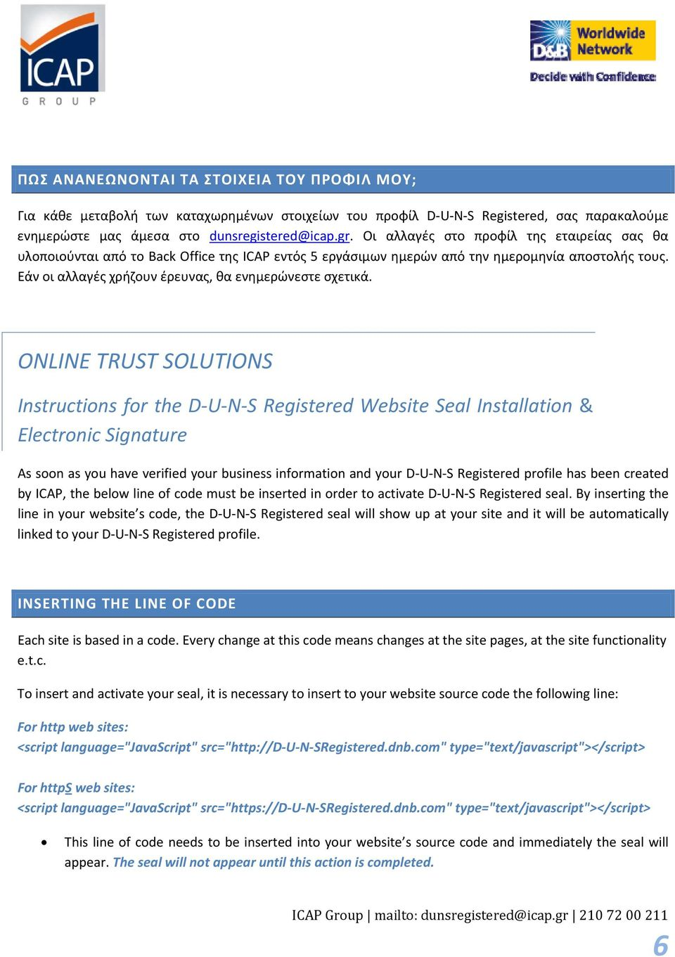 ONLINE TRUST SOLUTIONS Instructions for the D U N S Registered Website Seal Installation & Electronic Signature As soon as you have verified your business information and your D U N S Registered