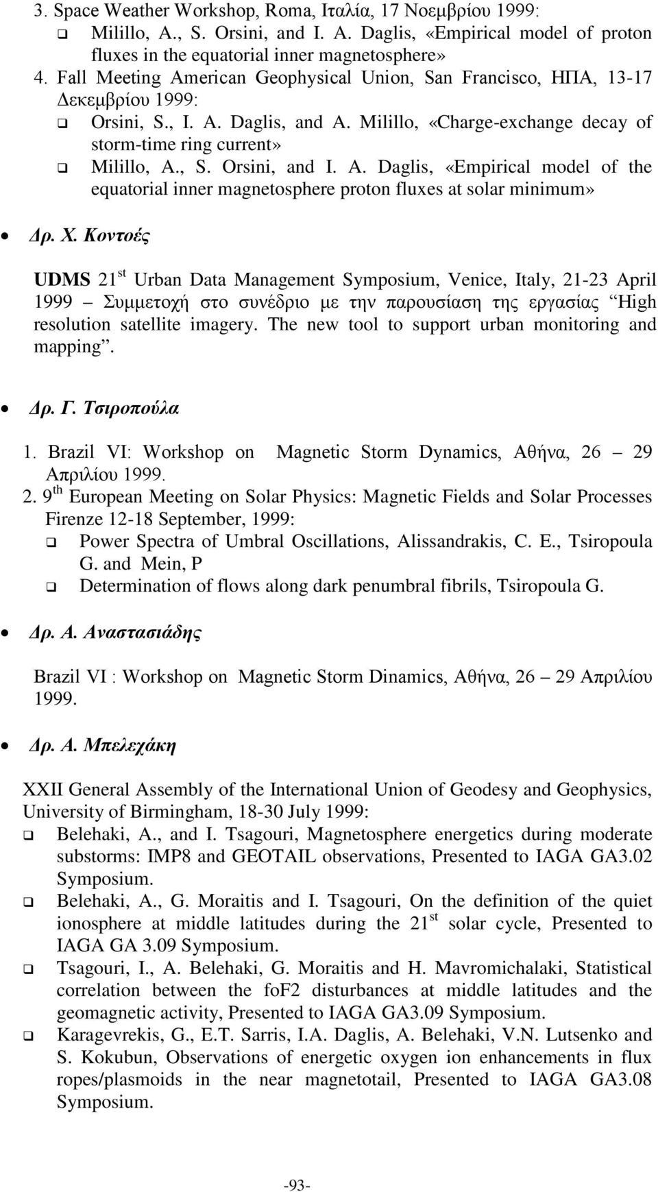 A. Daglis, «Empirical model of the equatorial inner magnetosphere proton fluxes at solar minimum» Δρ. Χ.