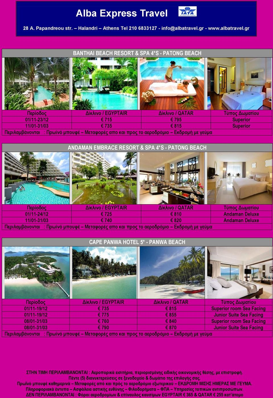 Andaman Deluxe CAPE PANWA HOTEL 5* - PANWA BEACH 01/11-19/12 735 815 Superior room Sea Facing 01/11-19/12