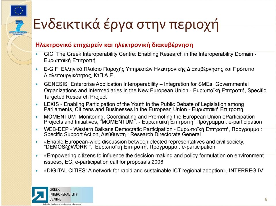 Organizations and Intermediaries in the New European Union - Ευρωπαϊκή Επιτροπή, Specific Targeted Research Project LEXIS - Enabling Participation i of the Youth in the Public Debate of Legislation