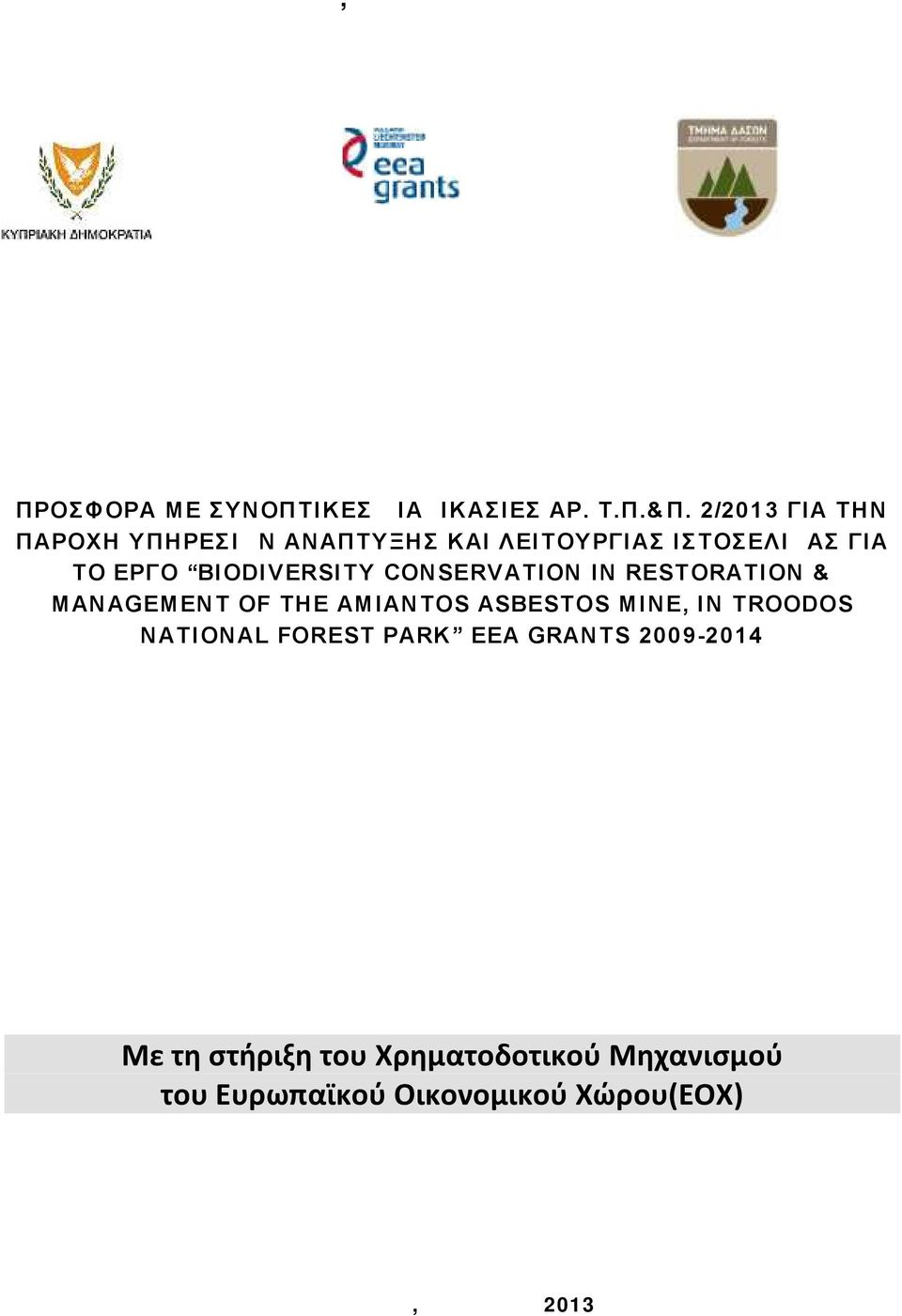 IN RESTORATION & MANAGEMENT OF THE AMIANTOS ASBESTOS MINE, IN TROODOS NATIONAL FOREST PARK EEA GRANTS
