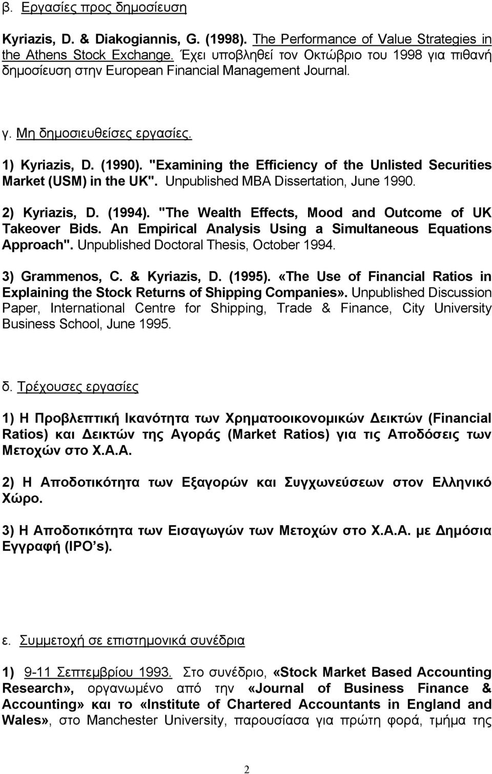 """Examining the Efficiency of the Unlisted Securities Market (USM) in the UK"". Unpublished MBA Dissertation, June 1990. 2) Kyriazis, D. (1994)."