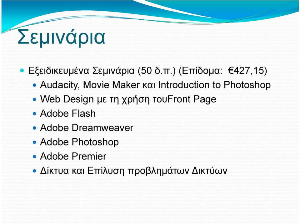 Photoshop Web Design με τη χρήση τουfront Page Adobe Flash