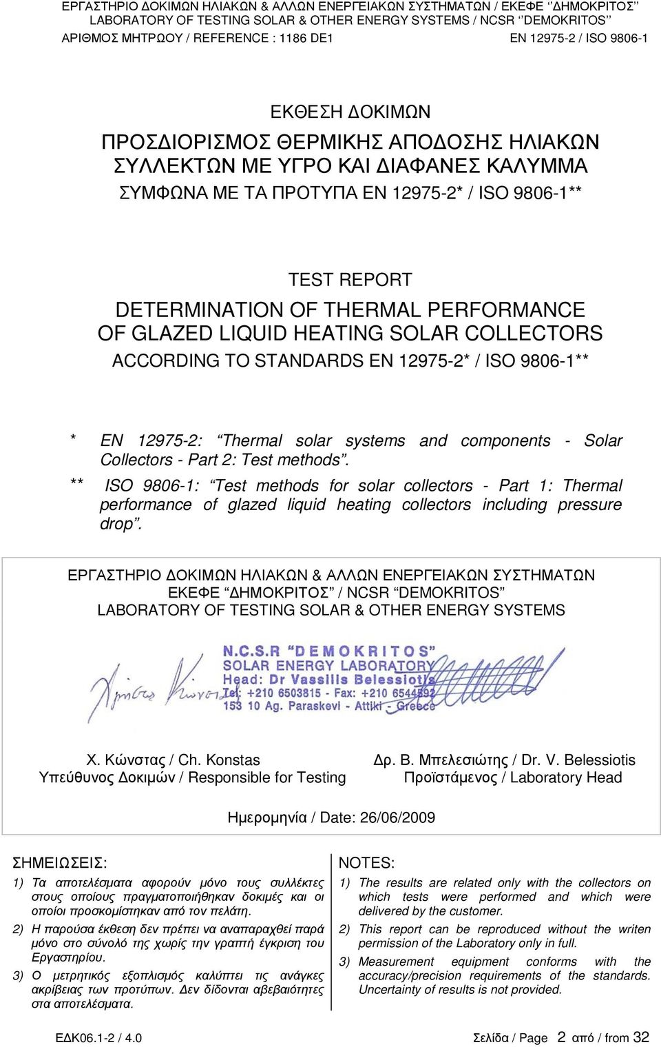 ** ISO 9806-1: Tes mehods for solar collecors - Par 1: Thermal performance of glazed liquid heaing collecors including pressure drop.