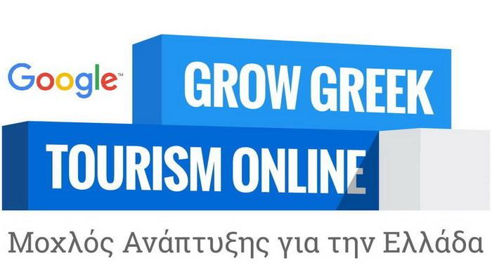 Grow Greek Tourism Online για το 2016.