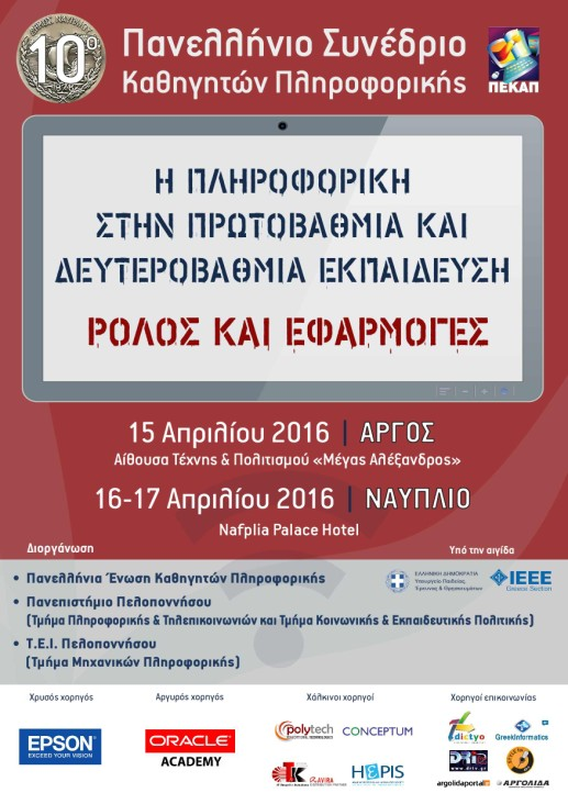 Participation of POLYTECH in the 10th Pan-Hellenic Conference on Informatics Nafplio 15.4.