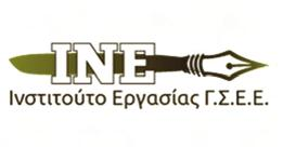 : 2410 555272 Fax: 2410 555509 e-mail: info@syn-ergasia.net url: http://thessaly.inegsee.gr Ινστιτούτο Εργασίας ΓΣΕΕ (ΙΝΕ ΓΣΕΕ) Τζαβέλα 4, 412 22, Λάρισα Τηλ.