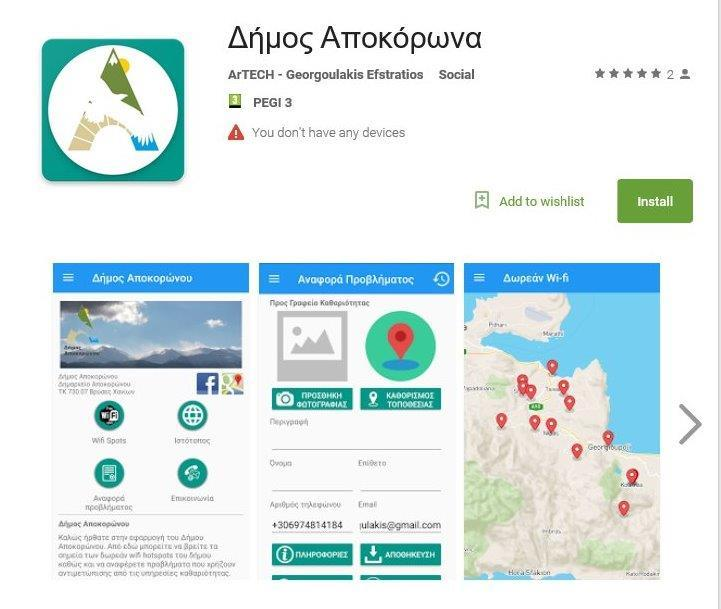 1 The municipality of Apokoronas has created a new app for your smart phone. It is now available from itunes and the Google Play Store For Apple Smart Phones: https://itunes.apple.