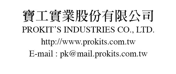 2012 Prokit s Industries Co., LTD.