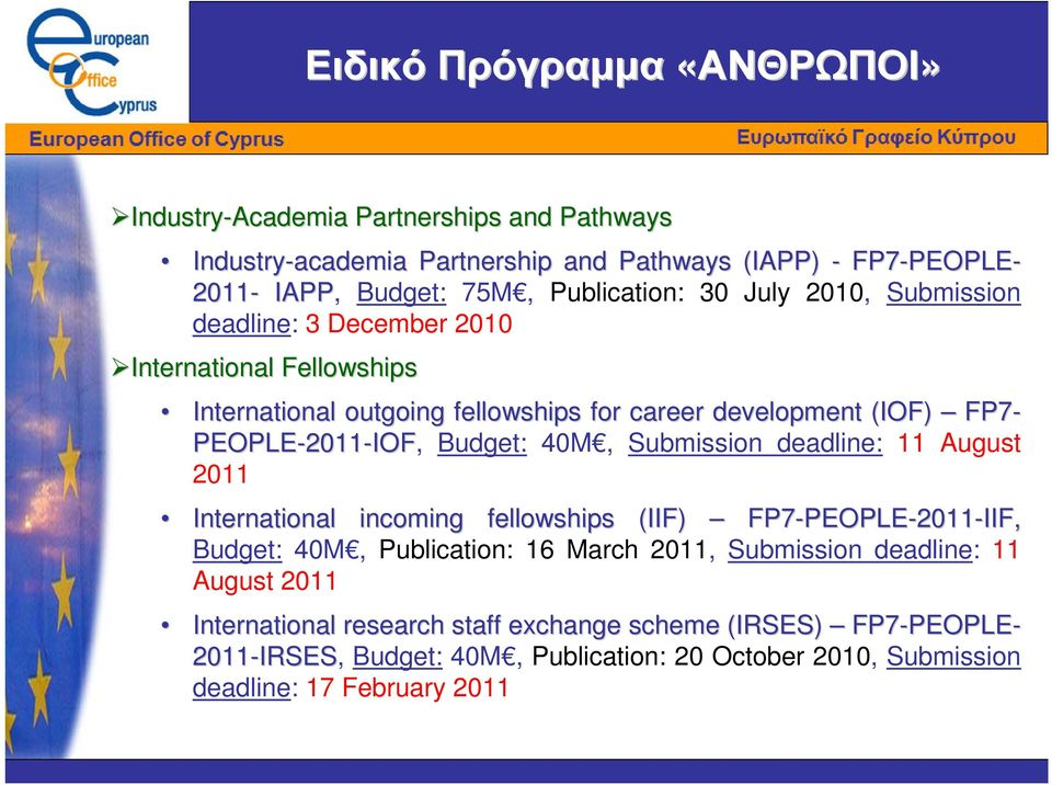 30 July 2010, Submission deadline: 3 December 2010 International outgoing fellowships for career development (IOF) FP7- PEOPLE-2011 2011-IOF, Budget: 40M, Submission deadline: 11