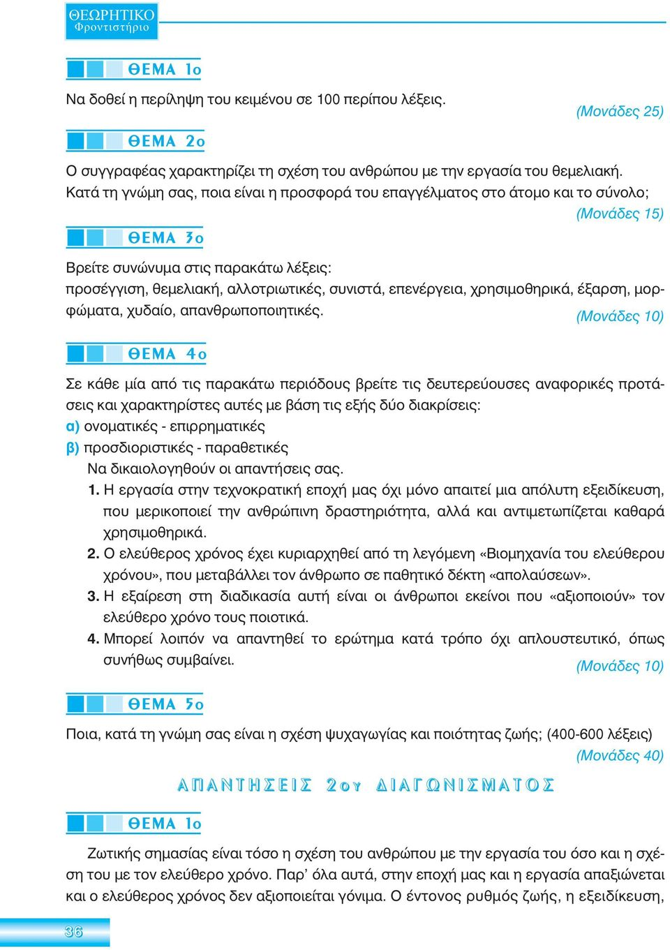 1c9b73e519a ΕΛΕΥΘΕΡΟΣ ΧΡΟΝΟΣ ΚΑΙ ΠΟΙΟΤΗΤΑ ΖΩΗΣ - PDF