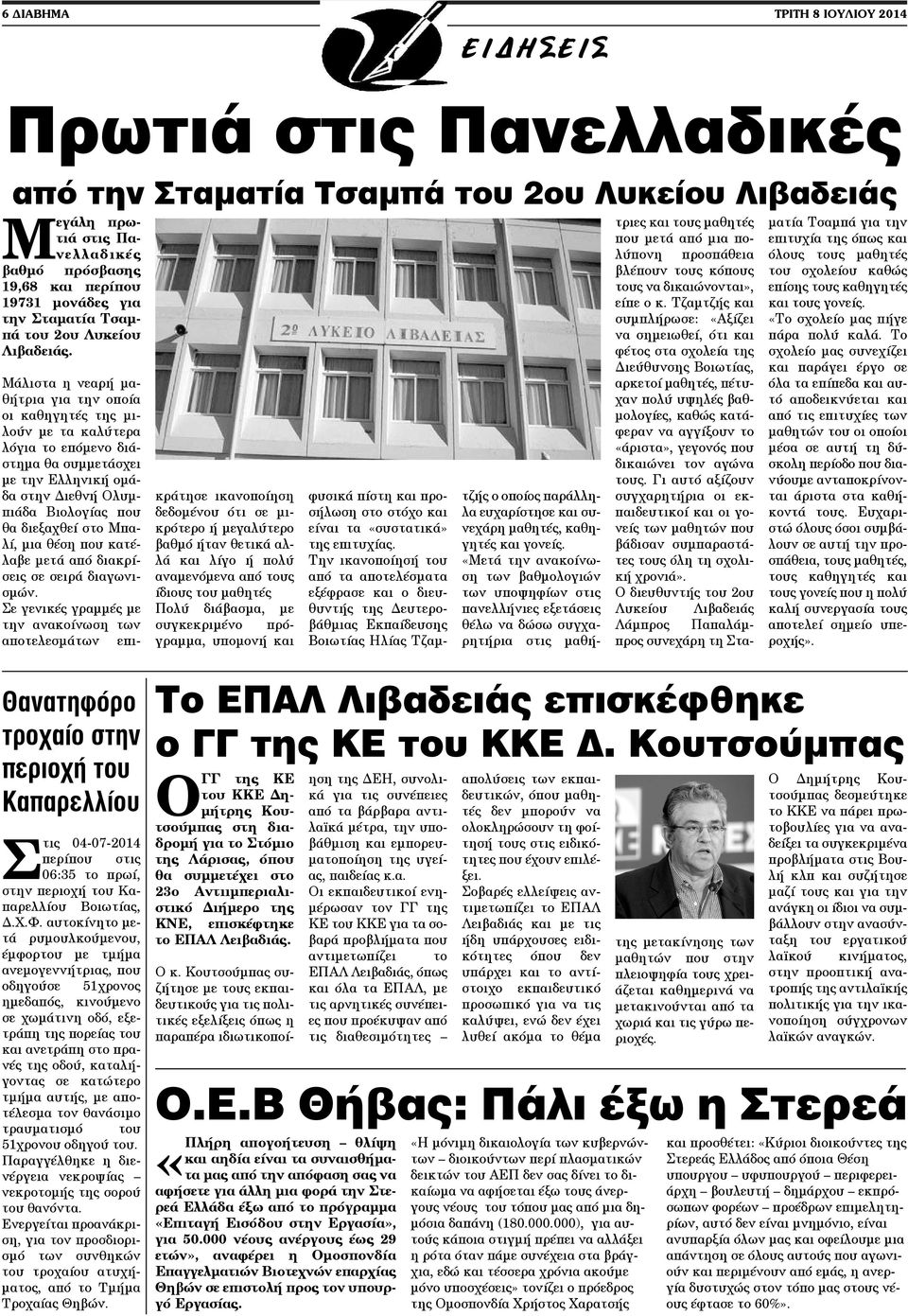 4e608a3cef5 ΔΙΑΒΗΜΑ. Πανελλαδικές. www. Πρωτιά από την Σταματία Τσαμπά του 2ου ...