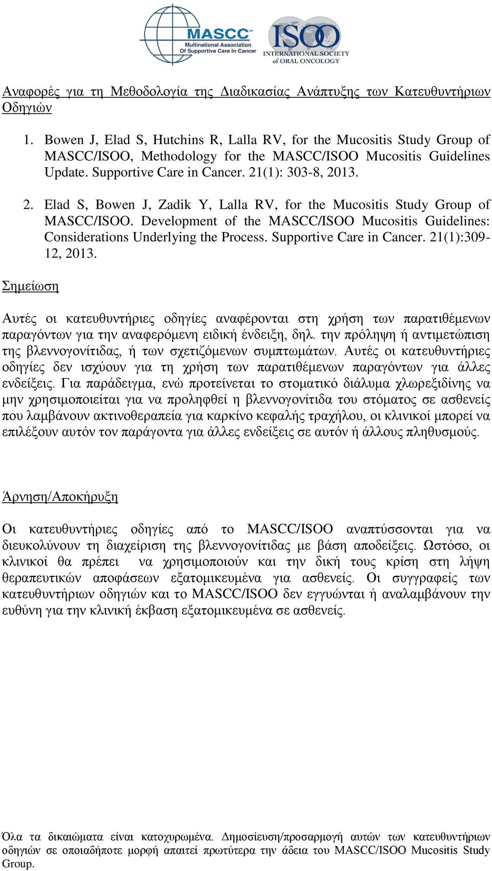 (1): 303-8, 2013. 2. Elad S, Bowen J, Zadik Y, Lalla RV, for the Mucositis Study Group of MASCC/ISOO. Development of the MASCC/ISOO Mucositis Guidelines: Considerations Underlying the Process.