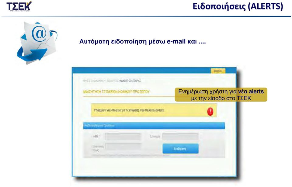 e-mail και.